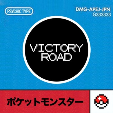 Psychic Type - Vicotry Road